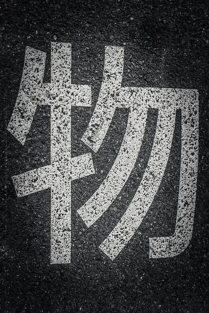 20130102_01_物欲