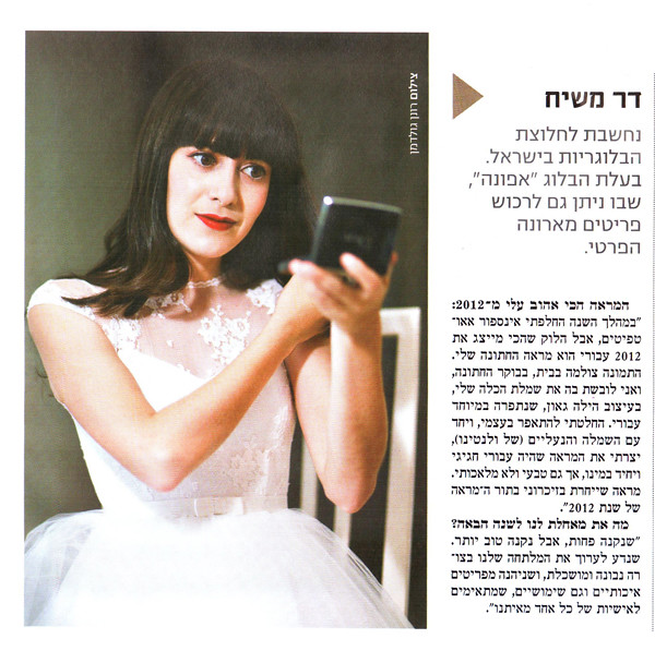 fashionpea_at_magazine_israel_december12
