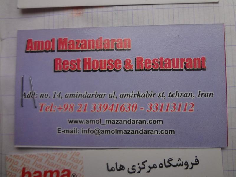 Cartão de visita da Pensão Amol Mazandaran em Teerão