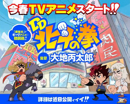 130126 - 今年春天,世紀末打工爆笑漫畫《DD北斗之拳》將由「大地丙太郎」執導放送電視動畫版!