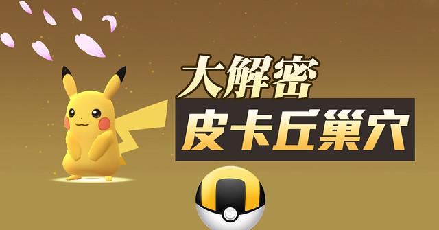 台北市「皮卡丘」巢穴就在這!1H最多抓4隻,詢問度激高的「雷達」App比較心得