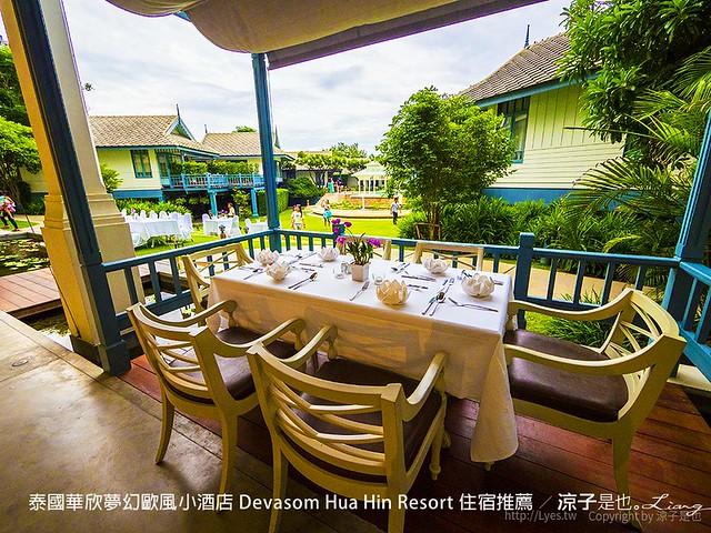 泰國華欣夢幻歐風小酒店 Devasom Hua Hin Resort 住宿推薦 2