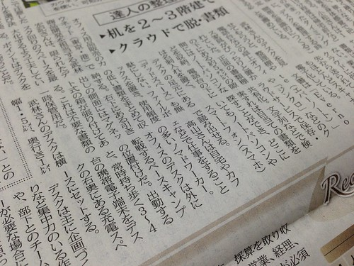 日経産業新聞 2012/12/21付22面 掲載記事 デスクすっきり3段階