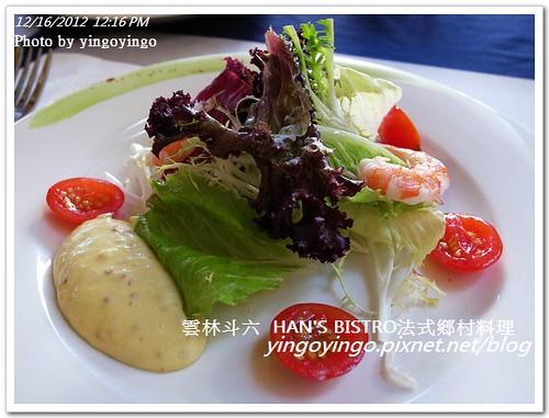 雲林斗六_法式鄉村料理20121216_R0011027