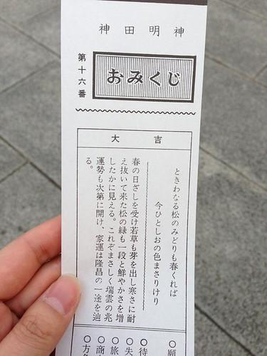 2013omikuji