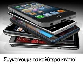 Σύγκριση κινητών