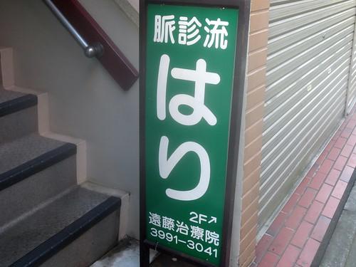 遠藤治療院@桜台