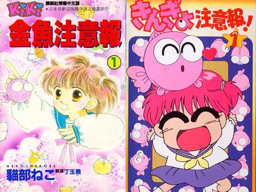 130129(1) -《日本電視動畫史50週年》專欄第29回(1991年):破天荒的《金魚注意報》與史上首部百合動畫! (1/2)