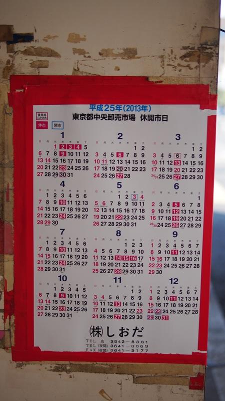 Tokyo Honeymoon 2013_day02_084