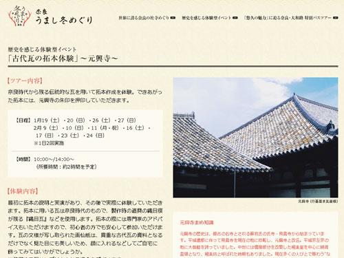 『奈良 うまし冬めぐり』-11