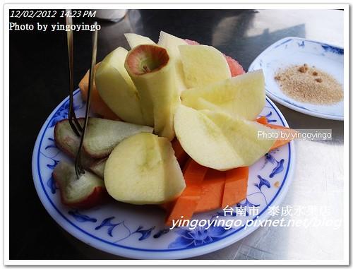 台南中西區_泰成水果店20121202_R0010694
