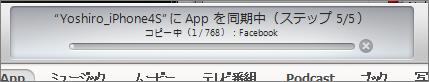 アプリが多すぎた
