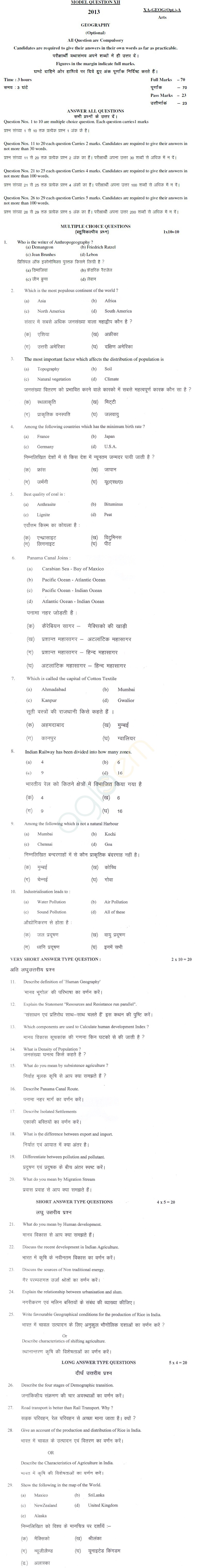 Jharkhand Board Class XII Sample Papers – GEOGRAPHY