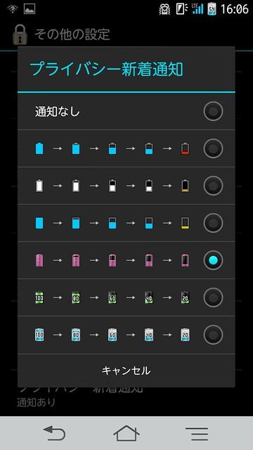 Screenshot_2012-12-26-16-06-43