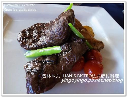 雲林斗六_法式鄉村料理20121216_R0011052