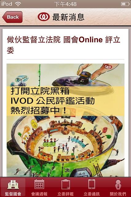 國會Online iOS