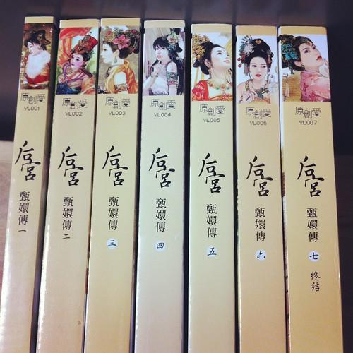 后宮甄嬛傳全七冊