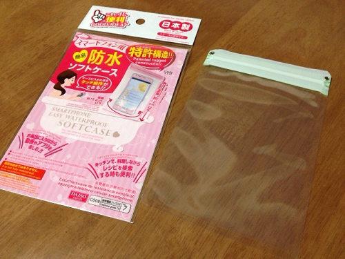 <追記>お風呂でiPhone-04
