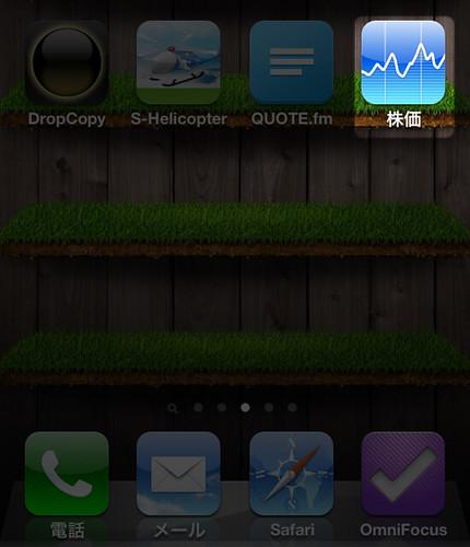 Newsstandに入れたいアプリは3画面目に配置