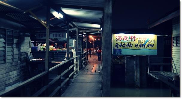 Bagan Hailam Seafood 2