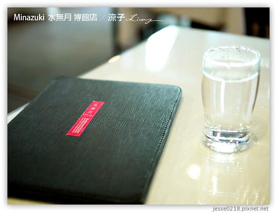 Minazuki  水無月 博館店 13