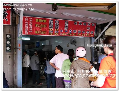 台南中西區_阿川土魠魚羹20121202_R0010649
