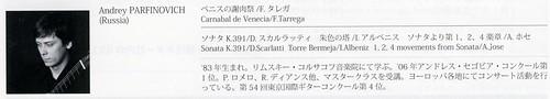 第55回東京国際 Andrey Parfinovich by Poran111