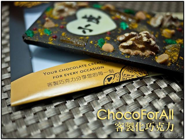 ChocoForAll客製化巧克力 (2)