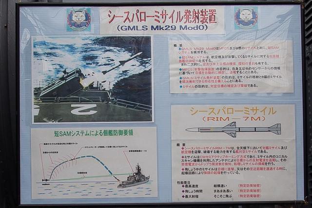シースパローミサイル発射装置 - 護衛艦さわゆき