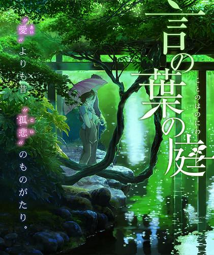 121224(2) – 動畫監督「新海誠」最新劇場版大作《言の葉の庭》預定2013上半年首映、首張海報出爐!