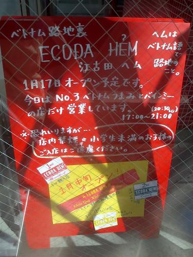 ECODA HEM(江古田)