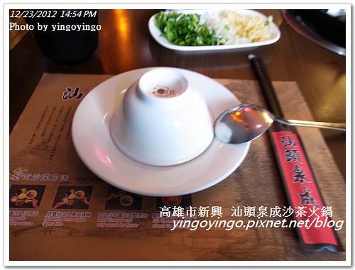 高雄新興_汕頭泉成沙茶火鍋20121223_R0011217