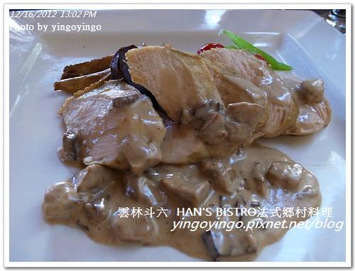 雲林斗六_法式鄉村料理20121216_R0011053