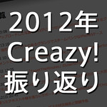 2012年のCreazy!を振り返る