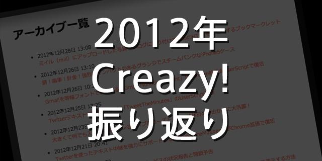 20121231_creazy_summary