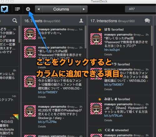 TweetDeck-17