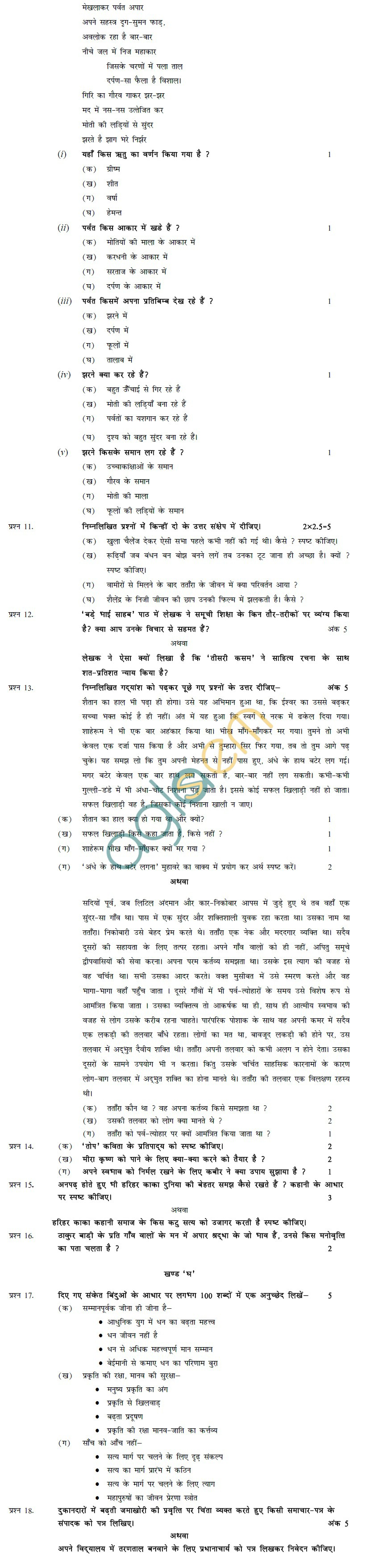CBSE Board Exam 2013 Sample Papers (SA1) Class IX - Hindi B