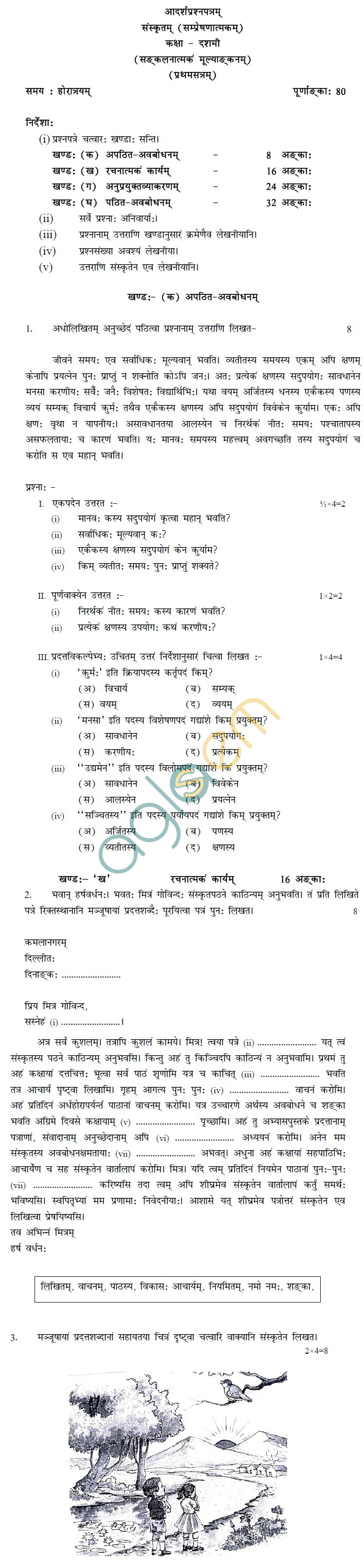 CBSE Board Exam 2013 Sample Papers (SA1) Class X - Sanskrit