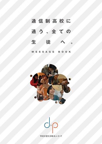 message-book_130123