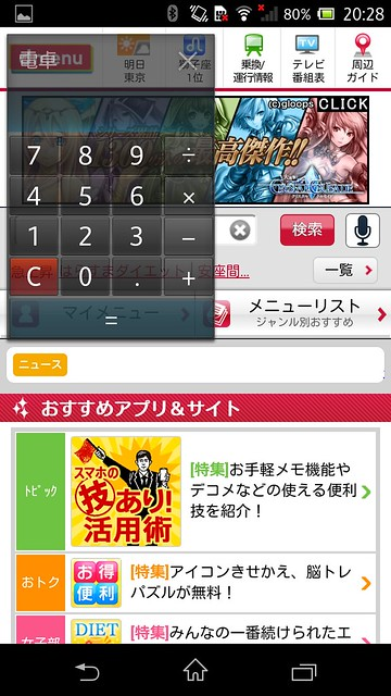 Screenshot_2013-01-22-20-28-40