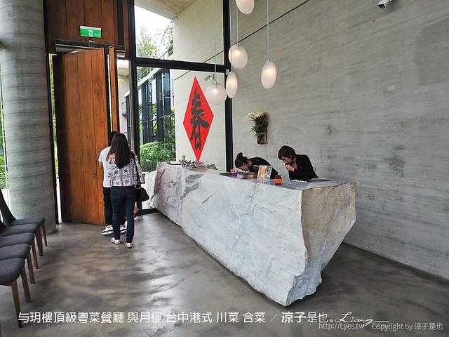 与玥樓頂級粵菜餐廳 與月樓 台中港式 川菜 合菜 42