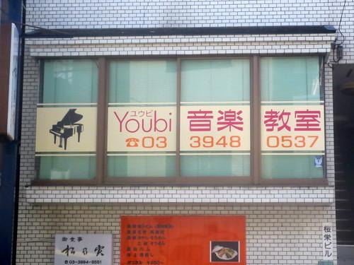 Youbi(新桜台)