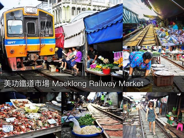 泰國 美功鐵道市場 Maeklong Railway Market