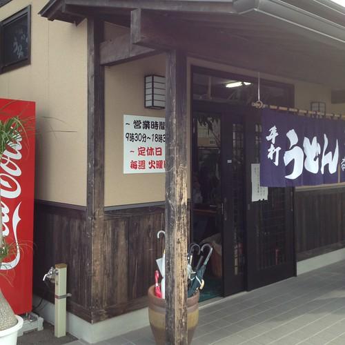 昼食は山下うどん by haruhiko_iyota
