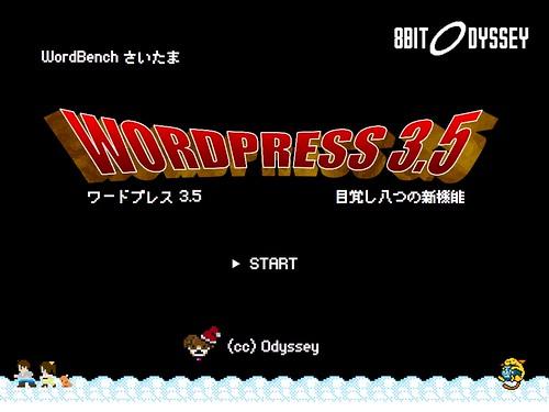WordBench 埼玉 スライド