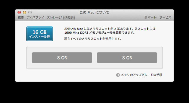 16GB memory on MacBook Pro