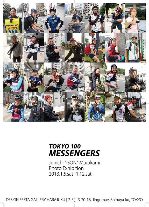 "TOKYO 100 MESSENGERS Junichi ""GON"" Murakami Photo Exhibition flyer"
