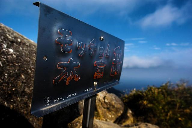 モッチョム岳の山頂標識