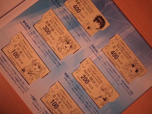 多摩モノレール × とある魔術の禁書目録 記念乗車券#03