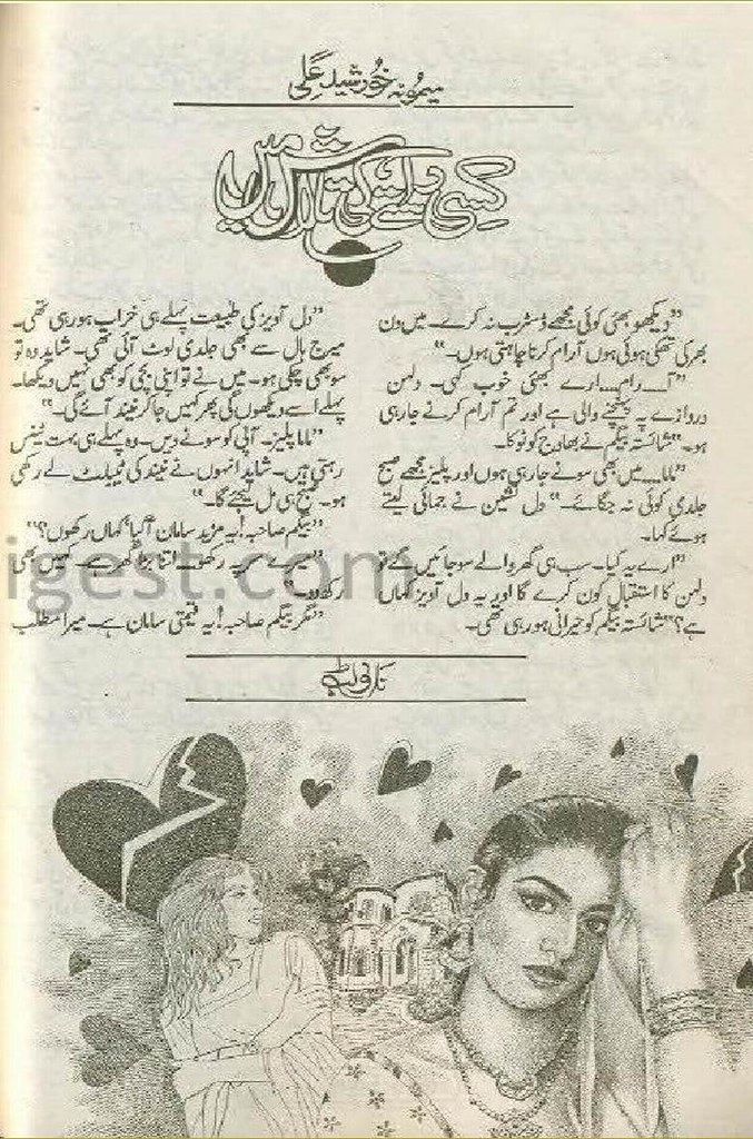 Rastay ki Talash is a very well written complex script novel which depicts normal emotions and behaviour of human like love hate greed power and fear, writen by Memona Khursheed Ali , Memona Khursheed Ali is a very famous and popular specialy among female readers